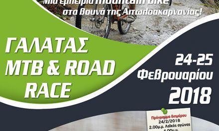 Άνοιξαν οι εγγραφές για το «Γαλατάς Mtb & Road Race 2018»!