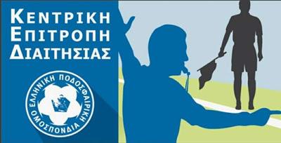 ΚΕΔ/ΕΠΟ: Ορισμοί Αιτ/νων Διαιτητών – Βοηθών Διαιτητών – Παρατηρητών Διαιτησίας σε SUPER LEAGUE – Γ' Εθνική – SUPER LEAGUE (K17 – K15)