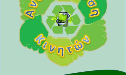Αγρίνιο/πρόγραμμα ανακύκλωσης κινητών τηλεφώνων και αξεσουάρ από τους προσκόπους