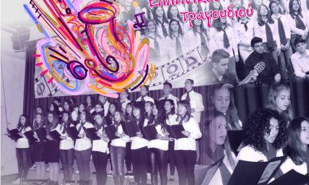 5o Φεστιβάλ Μαθητικών Χορωδιών