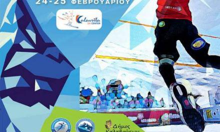 Tο 1ο Πανελλήνιο πρωτάθλημα Snow Volley 2018 στα Καλάβρυτα