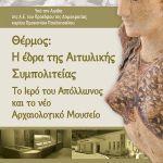 Εκδήλωση για την ανάδειξη της πολιτιστικής κληρονομιάς του Δήμου Θέρμου στην Αθήνα