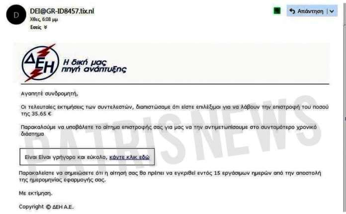 Από Γαλλία τα μηνύματα-απάτη σε καταναλωτές από την Αιτ/νία για δήθεν επιστροφή χρημάτων από τη ΔΕΗ