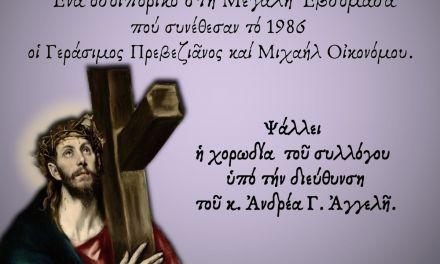 """""""Ασματικό στο Σταυρώσιμο Πάσχα"""" την Παρασκευή  στην Αγία Τριάδα Αγρινίου"""
