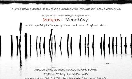 """Εγκαίνια έκθεσης φωτογραφίας """"Μπάιρον + Μεσολόγγι"""""""