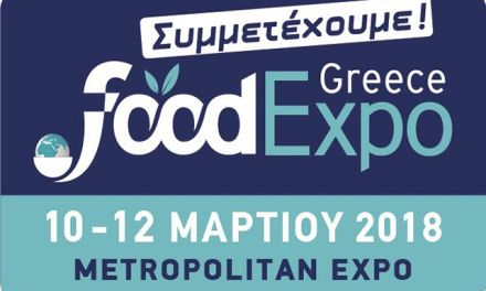Η Περιφέρεια Δυτικής Ελλάδας μαζί με τα  Επιμελητήρια Αιτωλοακαρνανίας, Αχαΐας και Ηλείας στη «FOOD EXPO  2018»