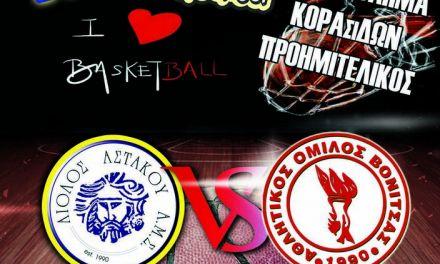 Πρωτάθλημα κορασίδων-Κορασίδες Αιόλου – Α.Ο. Βόνιτσας