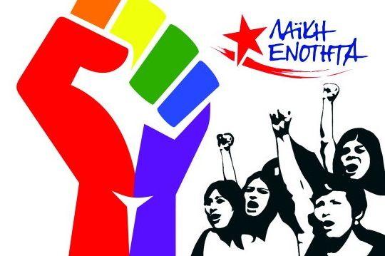 Εκδήλωση της Λαϊκής Ενότητας στο Μεσολόγγι