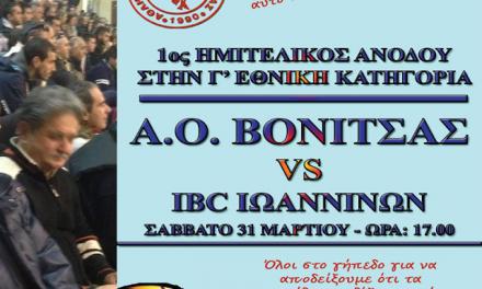Το Σάββατο όλοι στο ΔΑΚ Βόνιτσας για να κάνουμε το πρώτο βήμα για την άνοδο του ΑΟ ΒΟΝΙΤΣΑΣ στη Γ΄Εθνική!