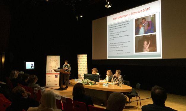 Με επιτυχία πραγματοποιήθηκε το Επιστημονικό Συνέδριο της ΕΛΕΠΑΠ -«Πρώιμη παρέμβαση σε βρέφη υψηλού κινδύνου»