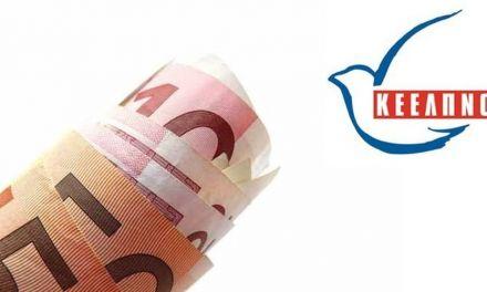 Οι ανύπαρκτες Αγρινιώτικες ιστοσελίδες που πήραν «τρελό» χρήμα από το ΚΕΕΛΠΝΟ