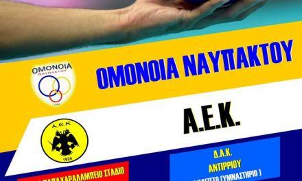 Φιλικοί Αγώνες Volley ΦΟΝ ΟΜΌΝΟΙΑ VS ΑΕΚ