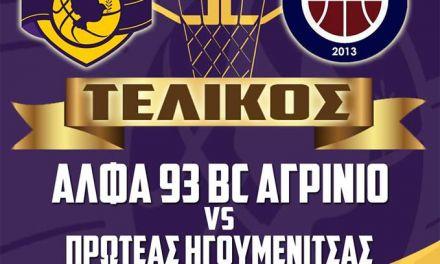 Τελικός Παίδων: ΑΛΦΑ 93 BC Αγρίνιο vs Πρωτέας Ηγουμενίτσας