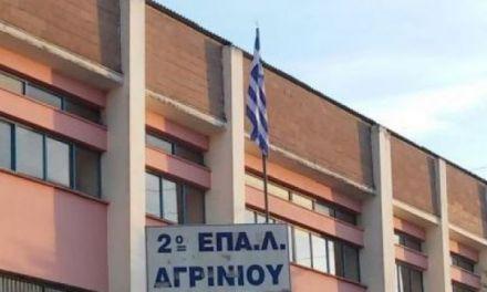 Ταράζει τα τοπικά δρώμενα η καταγγελία του 2ου ΕΠΑΛ Αγρινίου για το Σχολικό Πρωτάθλημα