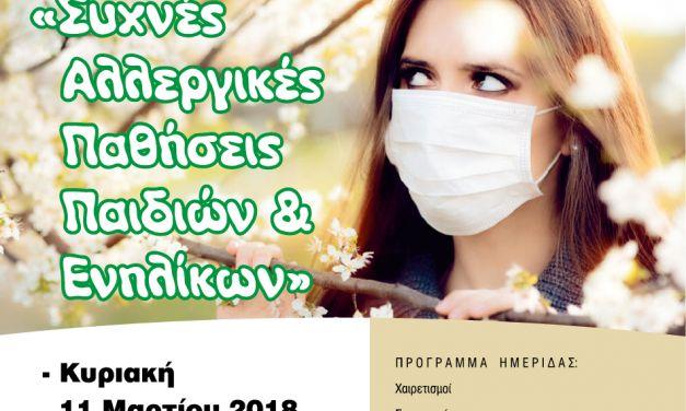 ΠΔΕ: Ημερίδα για τις συχνές αλλεργικές παθήσεις Παιδιών και Ενηλίκων
