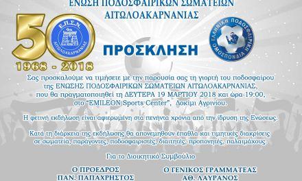Εκδήλωση για τα 50 χρόνια της  Ένωσης Ποδοσφαιρικών Σωματείων Αιτωλοακαρνανίας
