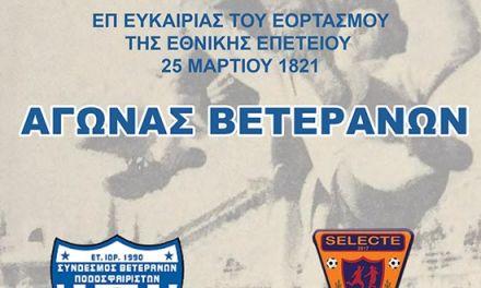 ΑΕΜ – SELECTE-Ποδοσφαιρικός αγώνας βετεράνων στο Μεσολόγγι