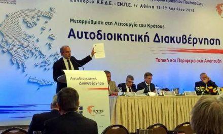 Παρέμβαση του Απόστολου Κατσιφάρα στο κοινό συνέδριο ΕΝΠΕ-ΚΕΔΕ(video)