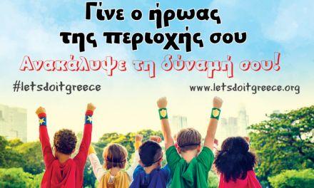 """Ο Δήμος Θέρμου για πρώτη φορά στο """"Let's Do It Greece 2018"""""""