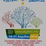 Μουσικό Σχολείο Αγρινίου-Συμμετοχή μαθητών στο 8ο Μαθητικό Φεστιβάλ Ψηφιακής Δημιουργίας
