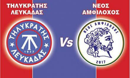 Αγώνας  κυπέλλου Τηλυκράτης Λευκάδας – Νέος Αμφίλοχος στις 11 Απριλίου