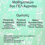 Ημερίδα μαθηματικών από το 3ο ΓΕΛ Αγρινίου στις 24/4