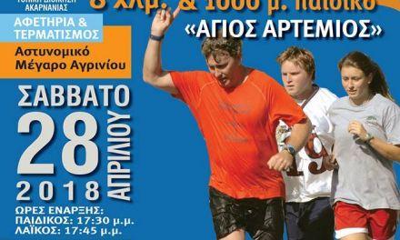 Αγρίνιο:8ος Λαϊκός Αγώνας Δρόμου 8χλμ «Άγιος Αρτέμιος» & παράλληλος Παιδικός Αγώνας 1.000μ