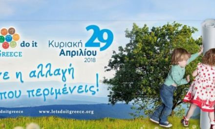 """Let's do it Greece ""Kυριακή 29 Απριλίου: Κορυφαία δράση εθελοντισμού σε όλη την Ελλάδα"