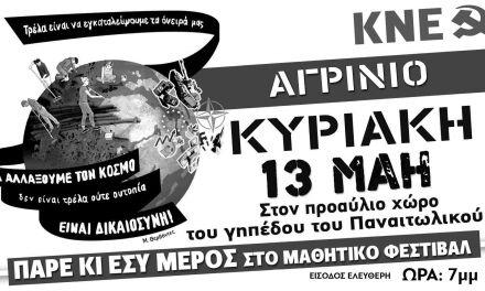 Μαθητικό Φεστιβάλ της ΚΝΕ στο Αγρίνιο την Κυριακή 13 Μάη