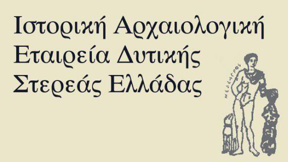 Η Αρχαιολογική – Ιστορική Εταιρεία Δυτ. Στερεάς Ελλάδος προγραμματίζει κύκλο περιηγήσεων