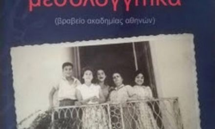 «Μιλήστε  Μεσολογγίτικα»- σε 5η έκδοση το βιβλίο της Ακακίας Κορδόση