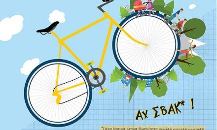 11η Πανελλαδική Ποδηλατοπορεία και στο Μεσολόγγι την Κυριακή 13 Μαΐου