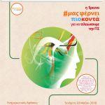 Εκδηλώσεις της ΕΕΑΣΚΠ για τον εορτασμό της Παγκόσμιας  Ημέρας Πολλαπλής Σκλήρυνσης.