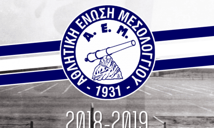 O Παναγιώτης Δενδρινός στην ΑΕΜ