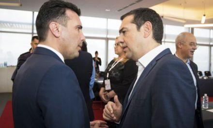 Η συμφωνία για το Σκοπιανό – Όλα όσα προβλέπει