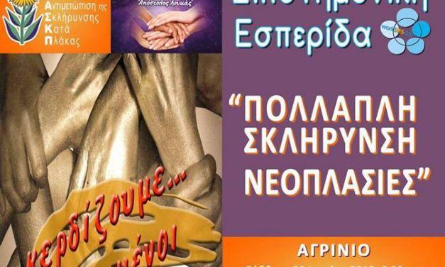 """Επιστημονική Εσπερίδα  στο Αγρίνιο με τίτλο """"ΠΟΛΛΑΠΛΗ ΣΚΛΗΡΥΝΣΗ – ΝΕΟΠΛΑΣΙΕΣ"""""""