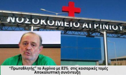 Ο  Κ.Μπακόπουλος εξηγεί που οφείλεται το υψηλό ποσοστό καισαρικών τομών στο Αγρίνιο