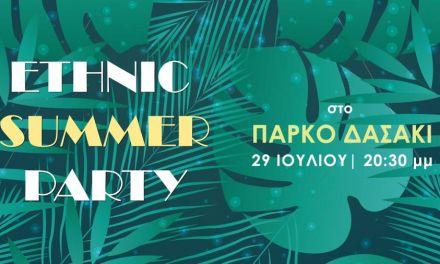 Εthnic Summer Party στο Πάρκο Δασάκι στο Μεσολόγγι
