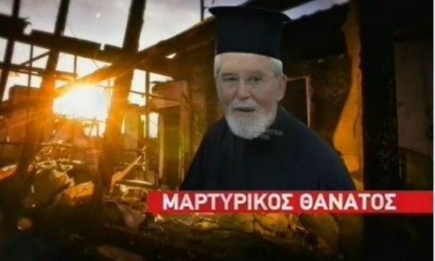 Τα τελευταία λόγια του Αγρινιώτη ιερέα πριν πεθάνει!