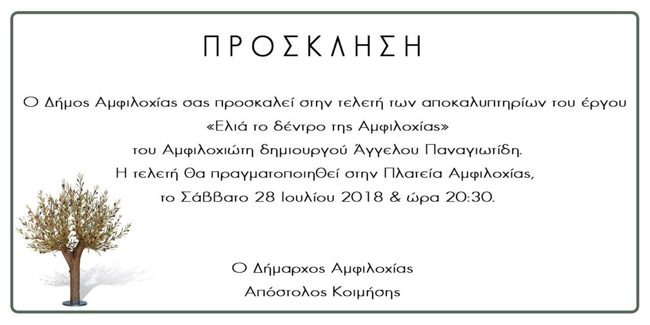 Αμφιλοχία-τελετή των αποκαλυπτηρίων του έργου «Ελιά το δέντρο της Αμφιλοχίας»
