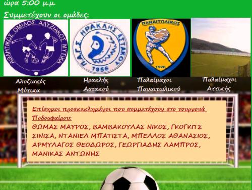 Tουρνουά ποδοσφαίρου στο γήπεδο Αστακού