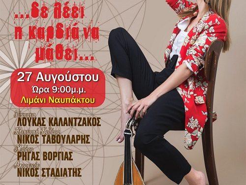 Ναύπακτος- Συναυλία με τη Γεωργία Νταγάκη