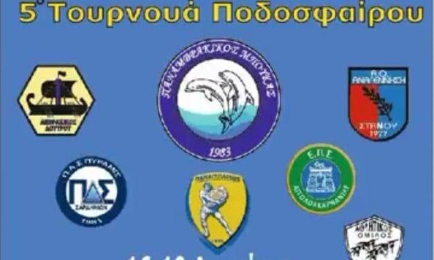 5ο τουρνουά ποδοσφαίρου  στην Μπούκα Δήμου Αμφιλοχίας