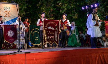 Διεθνές Φεστιβάλ Παραδοσιακών Χορών στο Αγρίνιο