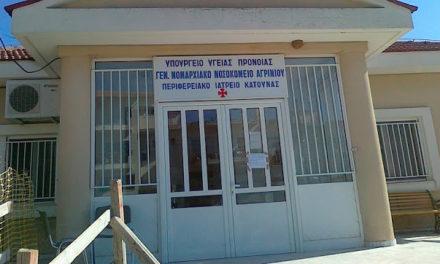 """Κ.Καραγκούνης: «Τεράστιες ελλείψεις στο Κέντρο Υγείας Κατούνας"""""""