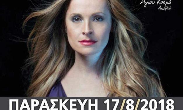 Συναυλία με τηνΗρώ Σαΐα στο πλαίσιο των εκδηλώσεων «Κοσμάς Αιτωλός 2018» στο Θέρμο