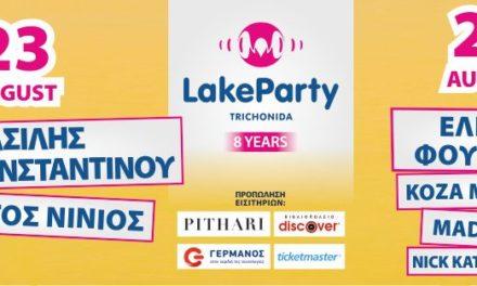 Ελένη Φουρέιρα και Βασίλης Παπακωνσταντίνου στο Lake Party 23 & 24 Αυγούστου στη Τριχωνίδα