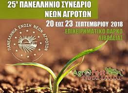 25ο Πανελλήνιο Συνέδριο για τους Νέους Αγρότες