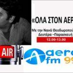 Συνέντευξη Γκριμότση για την παραίτηση από την ΚΠΕ του ΚΙΝΑΛ, μετά την στήριξη ΣΥΡΙΖΑ σε Κατσιφάρα