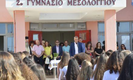 Μεσολόγγι: Έναρξη νέας σχολικής χρονιάς (φωτο)